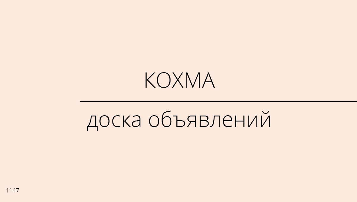Доска объявлений, Кохма, Россия