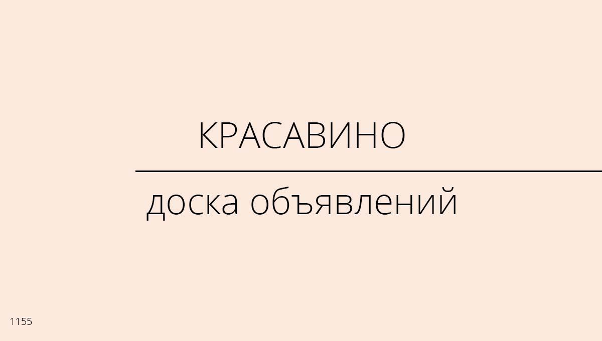 Доска объявлений, Красавино, Россия