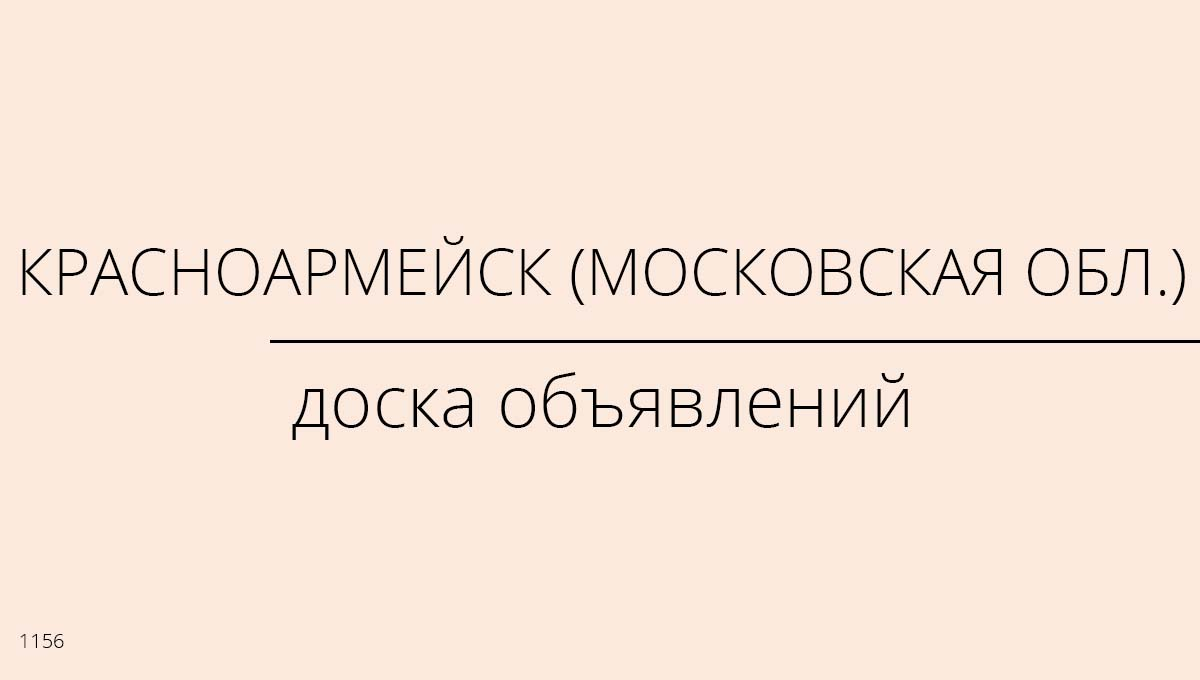 Доска объявлений, Красноармейск (Московская обл.), Россия