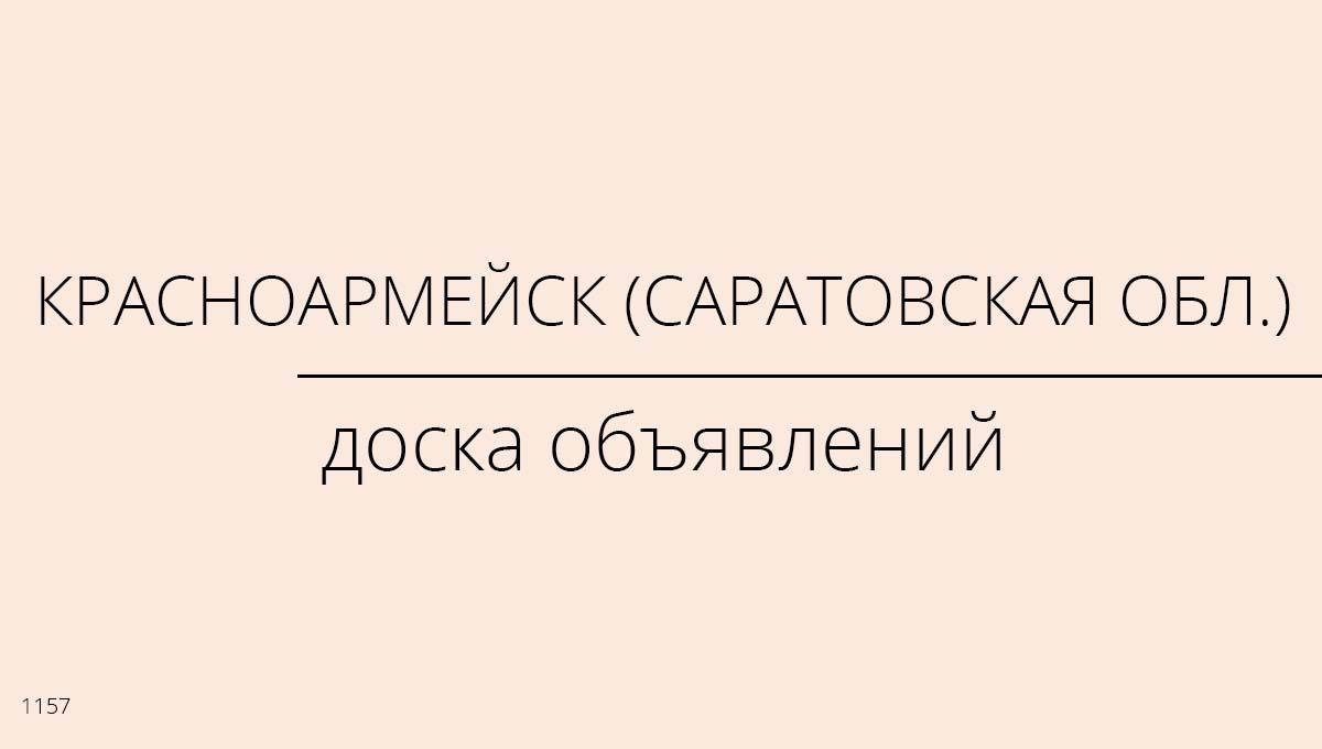 Доска объявлений, Красноармейск (Саратовская обл.), Россия