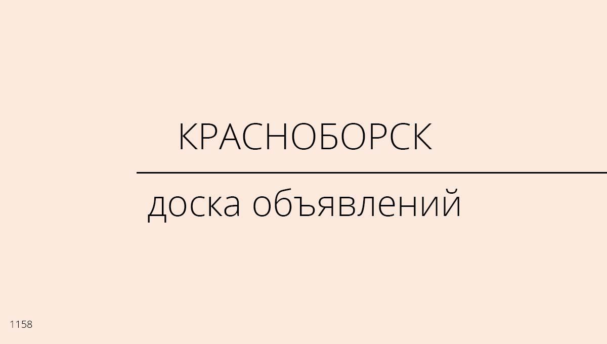 Доска объявлений, Красноборск, Россия