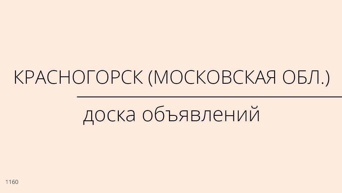 Доска объявлений, Красногорск (Московская обл.), Россия