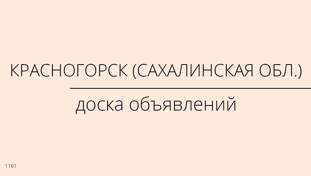 Доска объявлений, Красногорск (Сахалинская обл.), Россия