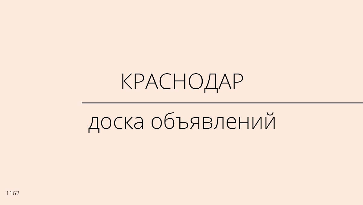 Доска объявлений, Краснодар, Россия