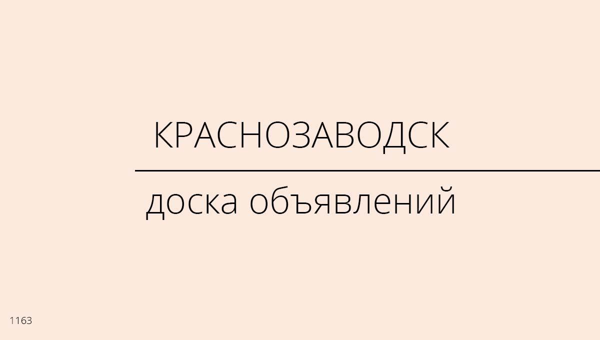 Доска объявлений, Краснозаводск, Россия