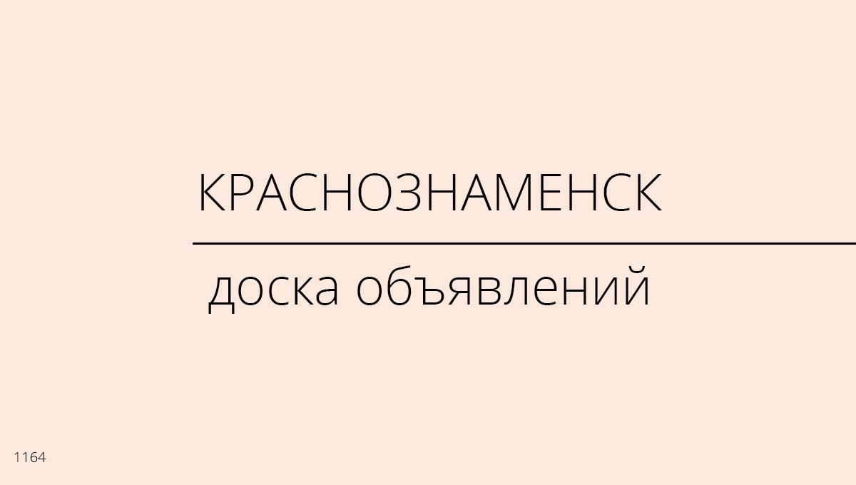 Доска объявлений, Краснознаменск, Россия