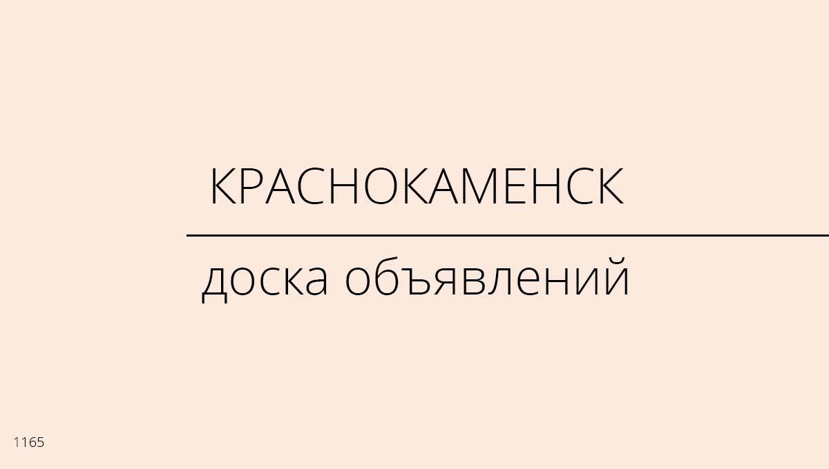 Доска объявлений, Краснокаменск, Россия