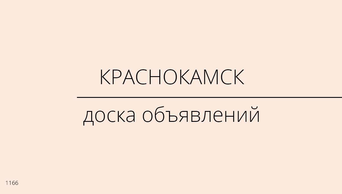 Доска объявлений, Краснокамск, Россия