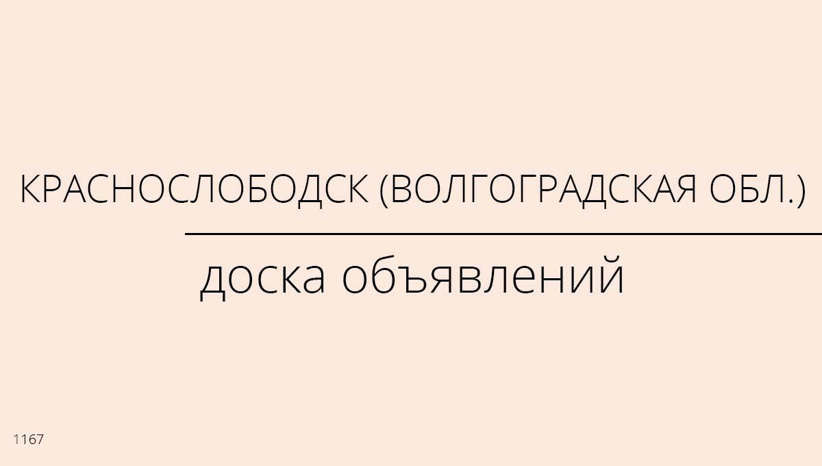 Доска объявлений, Краснослободск (Волгоградская обл.), Россия