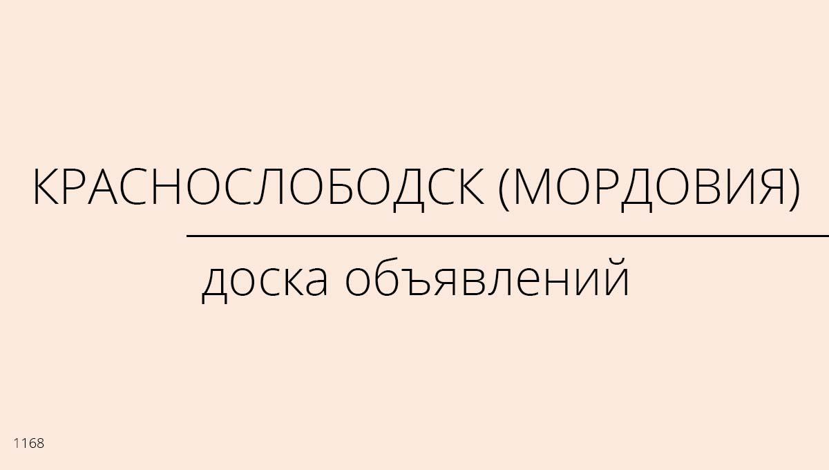 Доска объявлений, Краснослободск (Мордовия), Россия