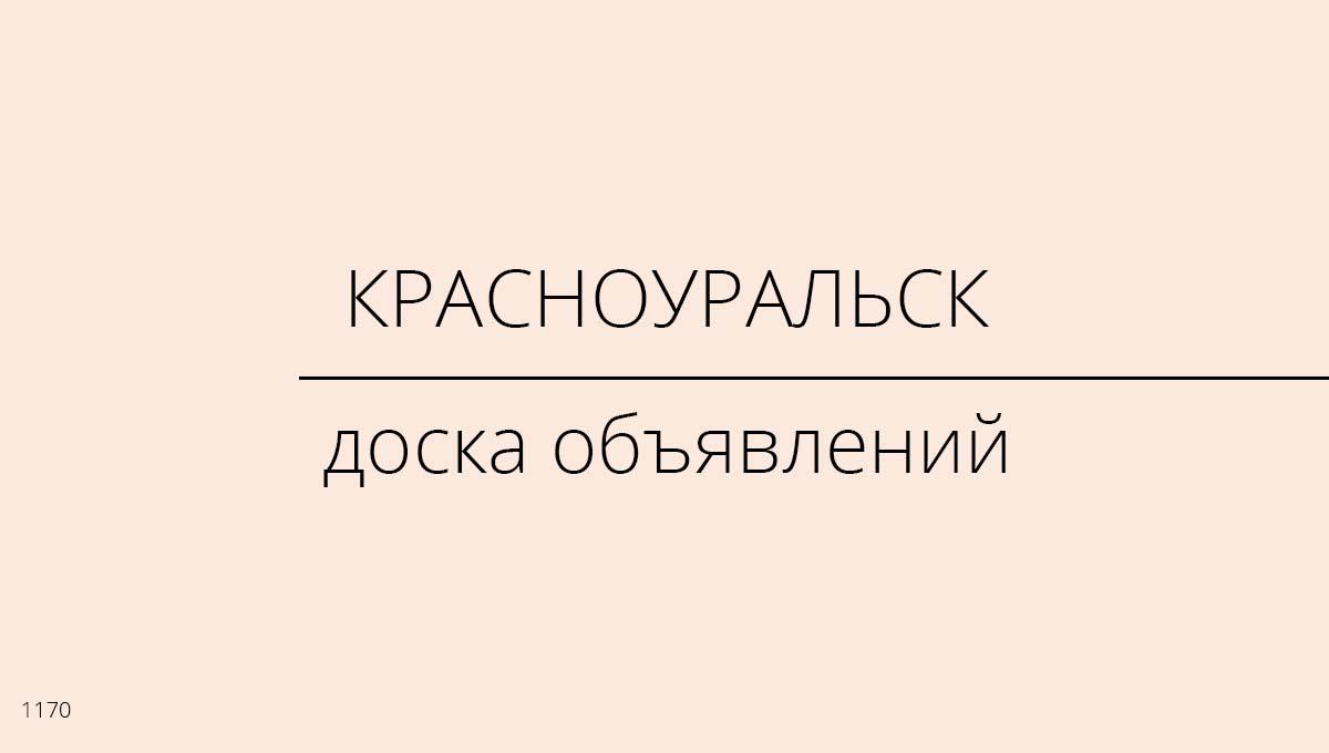 Доска объявлений, Красноуральск, Россия