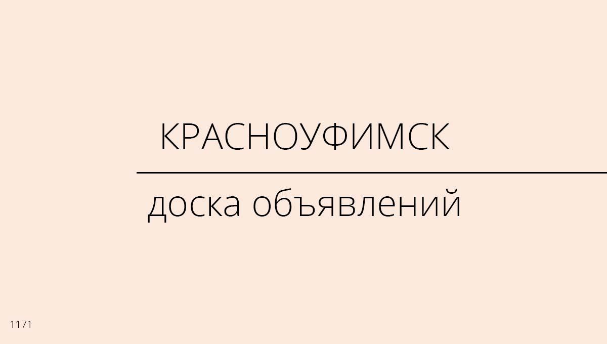 Доска объявлений, Красноуфимск, Россия