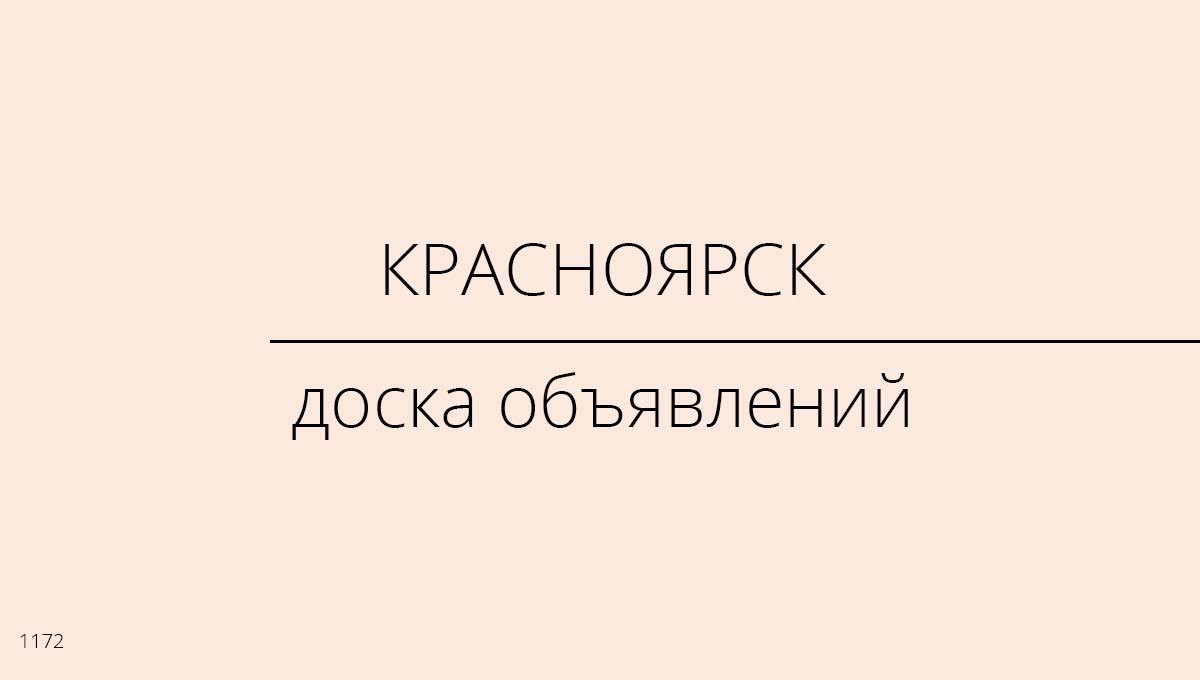 Доска объявлений, Красноярск, Россия