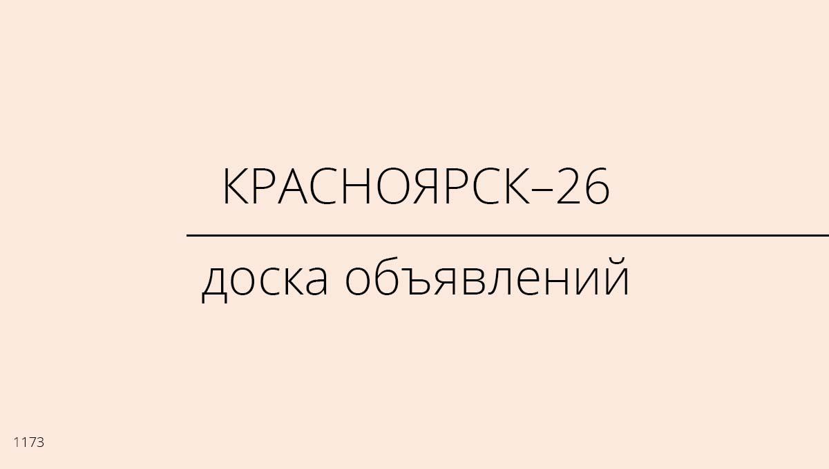 Доска объявлений, Красноярск–26, Россия