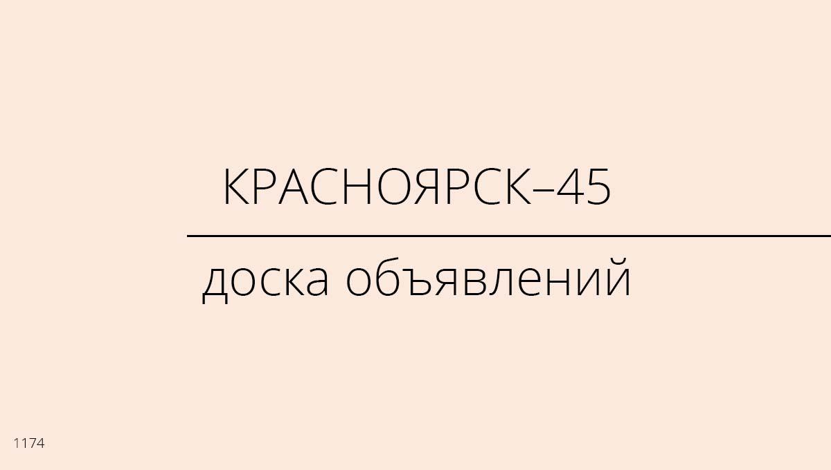 Доска объявлений, Красноярск–45, Россия
