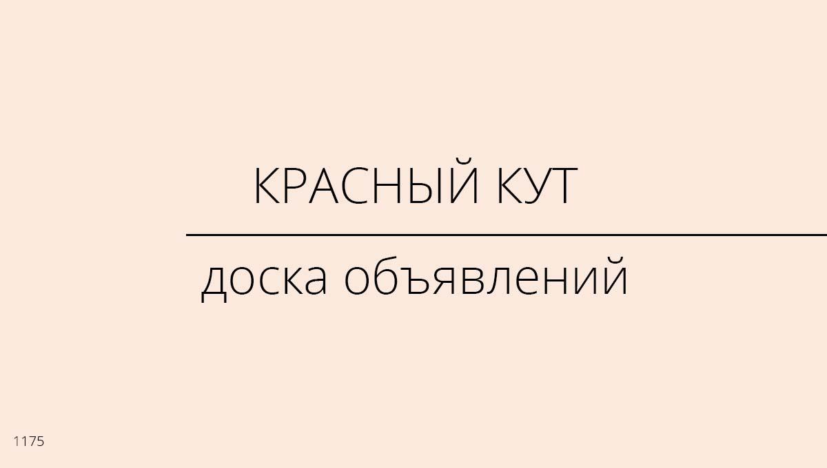 Доска объявлений, Красный Кут, Россия