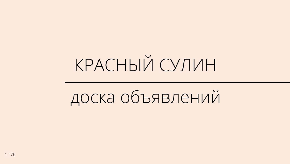 Доска объявлений, Красный Сулин, Россия