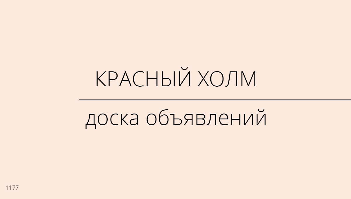 Доска объявлений, Красный Холм, Россия