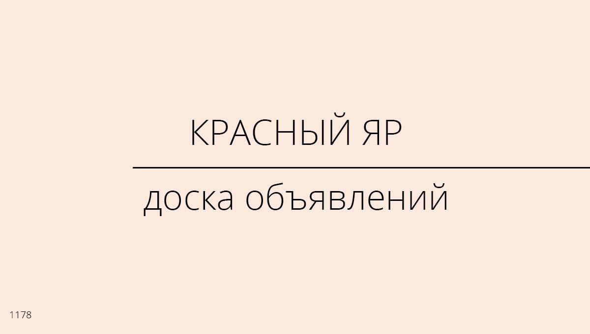 Доска объявлений, Красный Яр, Россия