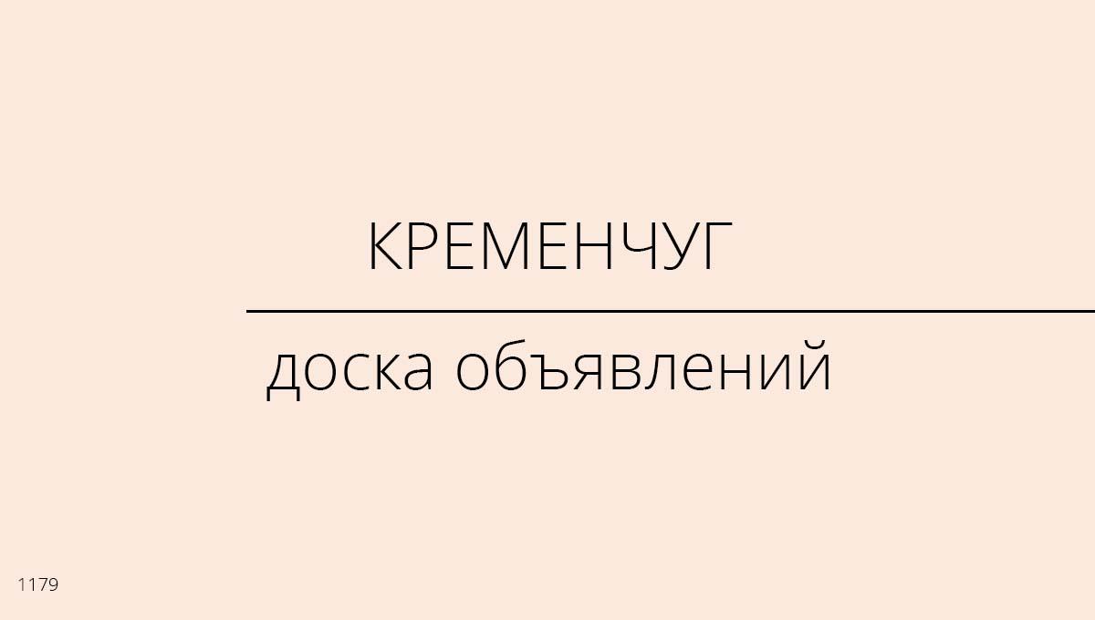 Доска объявлений, Кременчуг, Украина