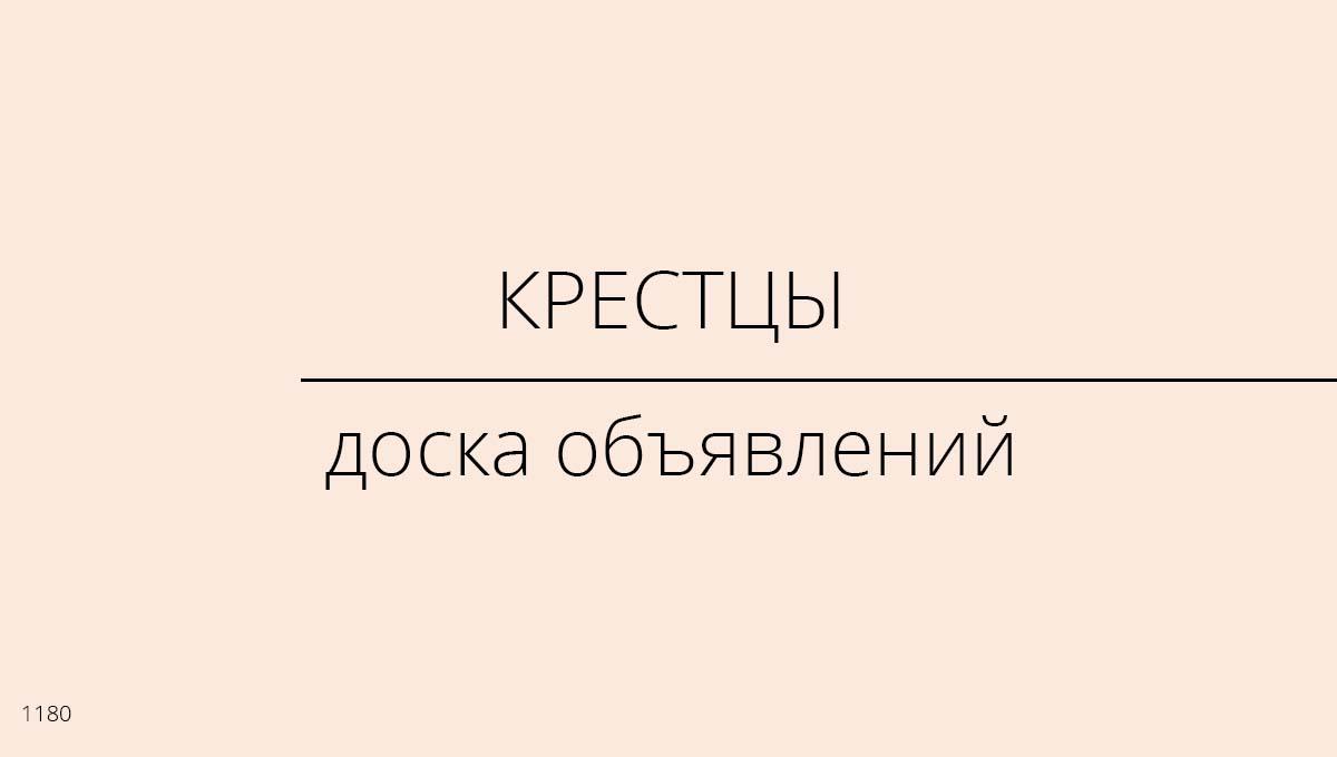 Доска объявлений, Крестцы, Россия