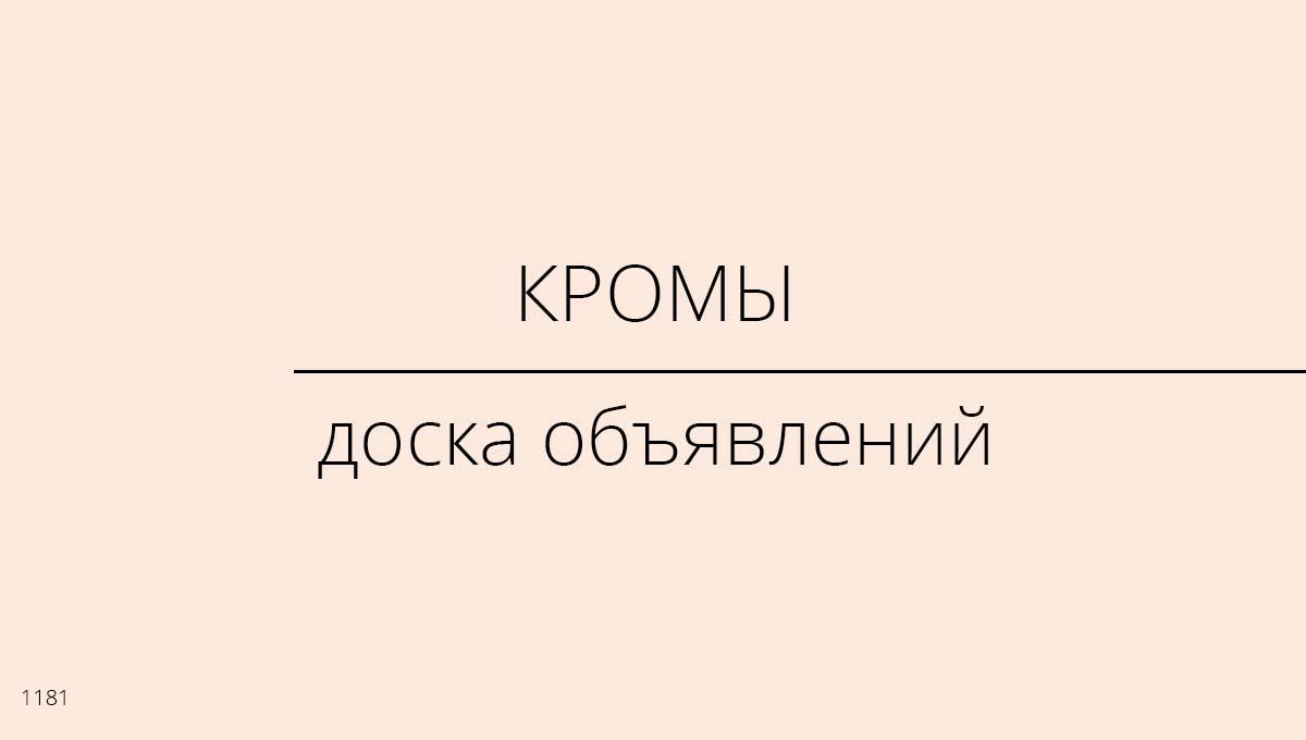 Доска объявлений, Кромы, Россия