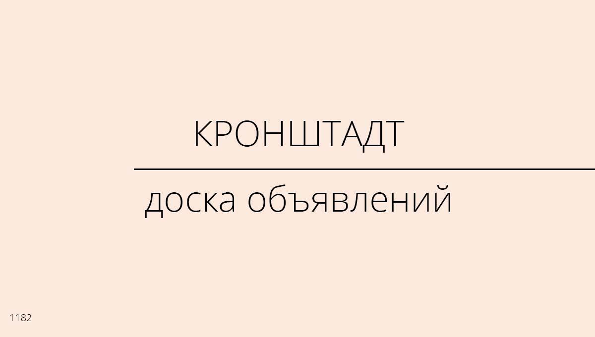 Доска объявлений, Кронштадт, Россия