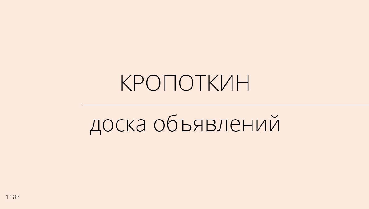 Доска объявлений, Кропоткин, Россия