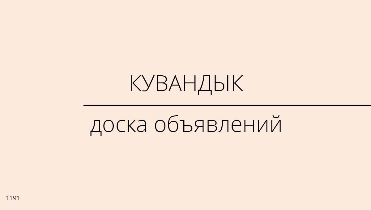 Доска объявлений, Кувандык, Россия