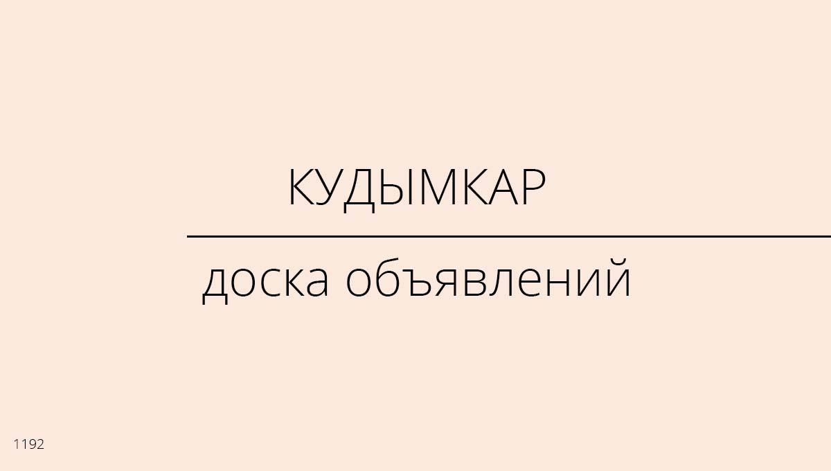 Доска объявлений, Кудымкар, Россия