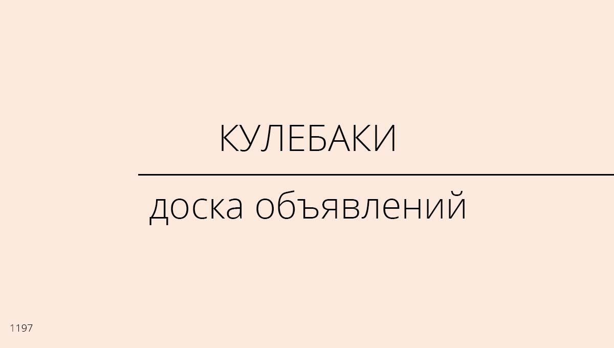 Доска объявлений, Кулебаки, Россия