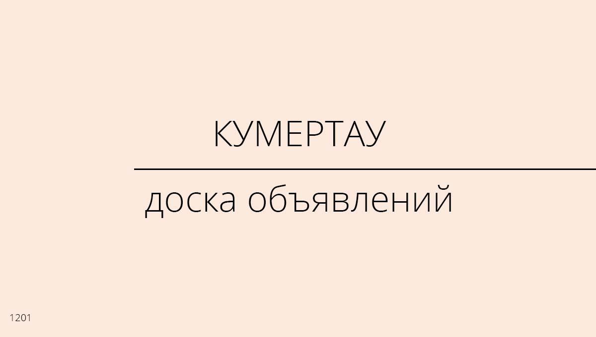 Доска объявлений, Кумертау, Россия