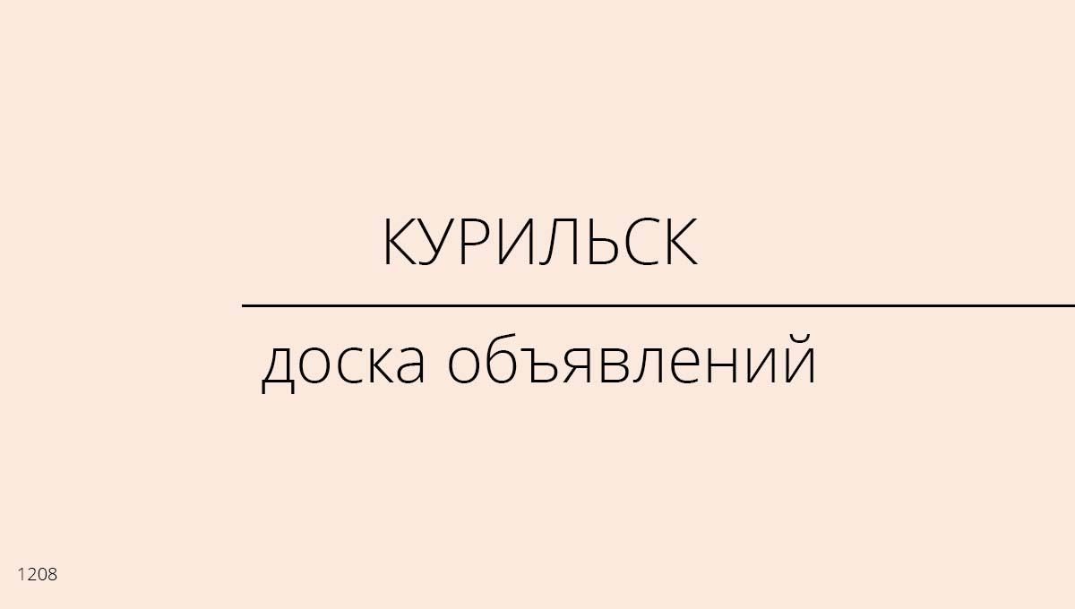 Доска объявлений, Курильск, Россия