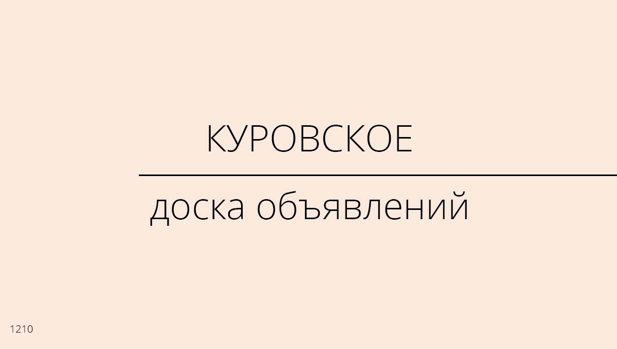 Доска объявлений, Куровское, Россия