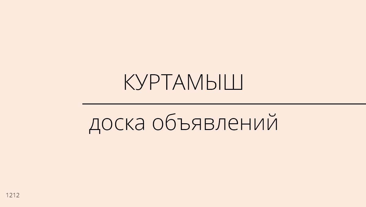Доска объявлений, Куртамыш, Россия