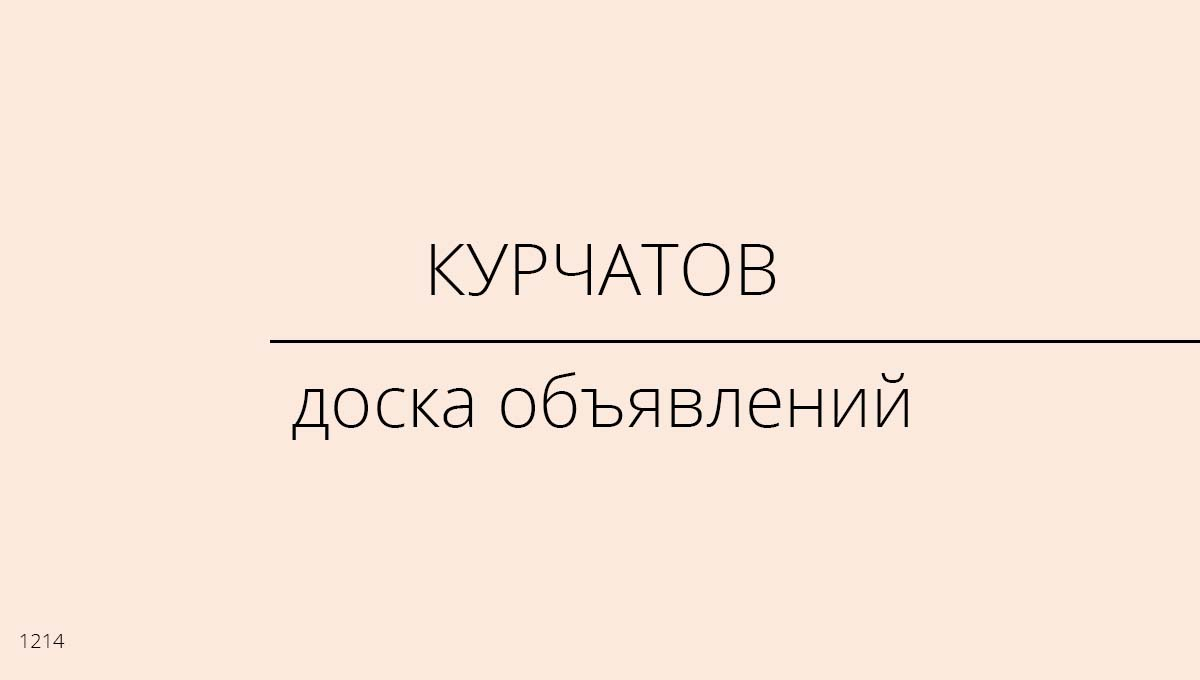 Доска объявлений, Курчатов, Россия