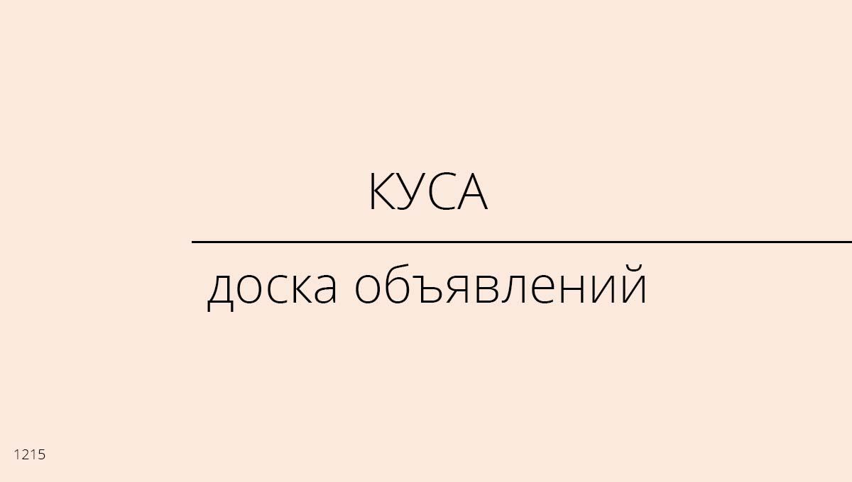 Доска объявлений, Куса, Россия