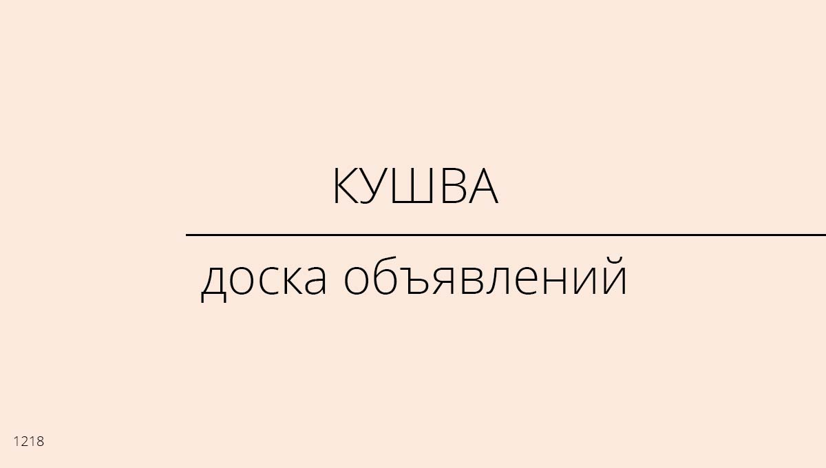 Доска объявлений, Кушва, Россия