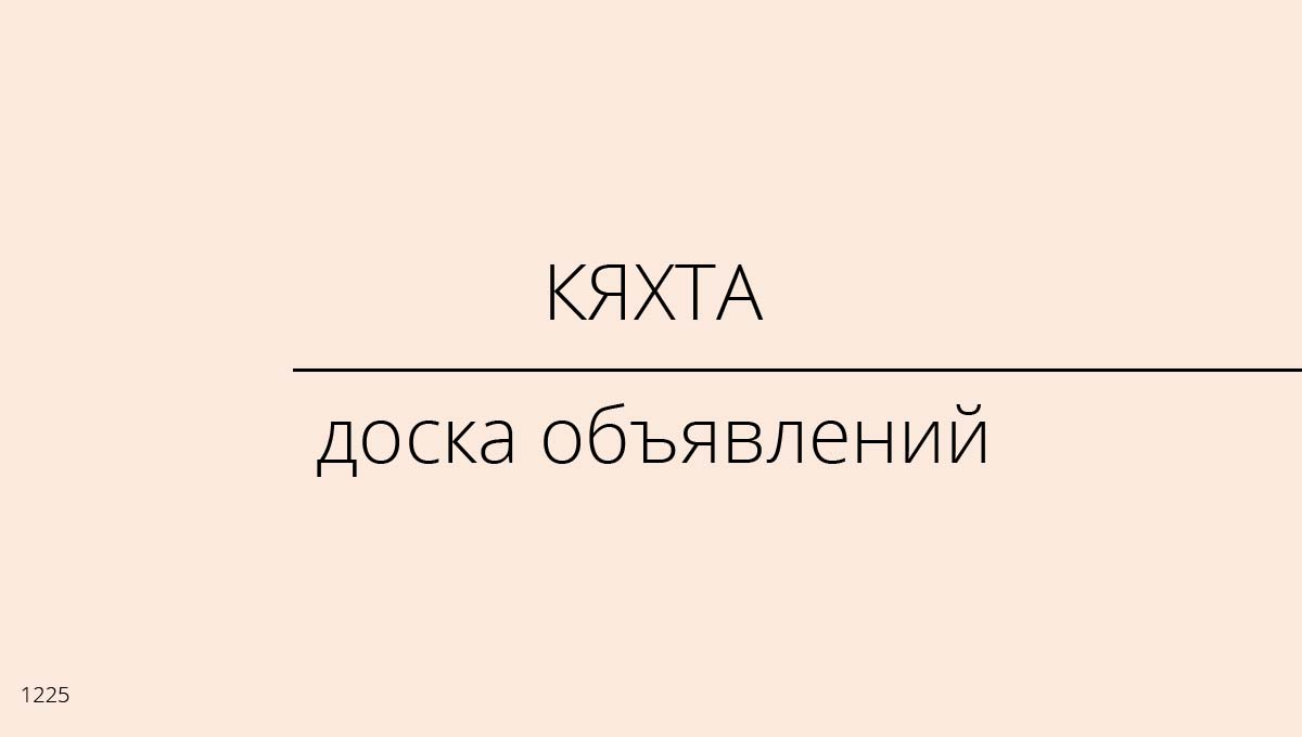 Доска объявлений, Кяхта, Россия
