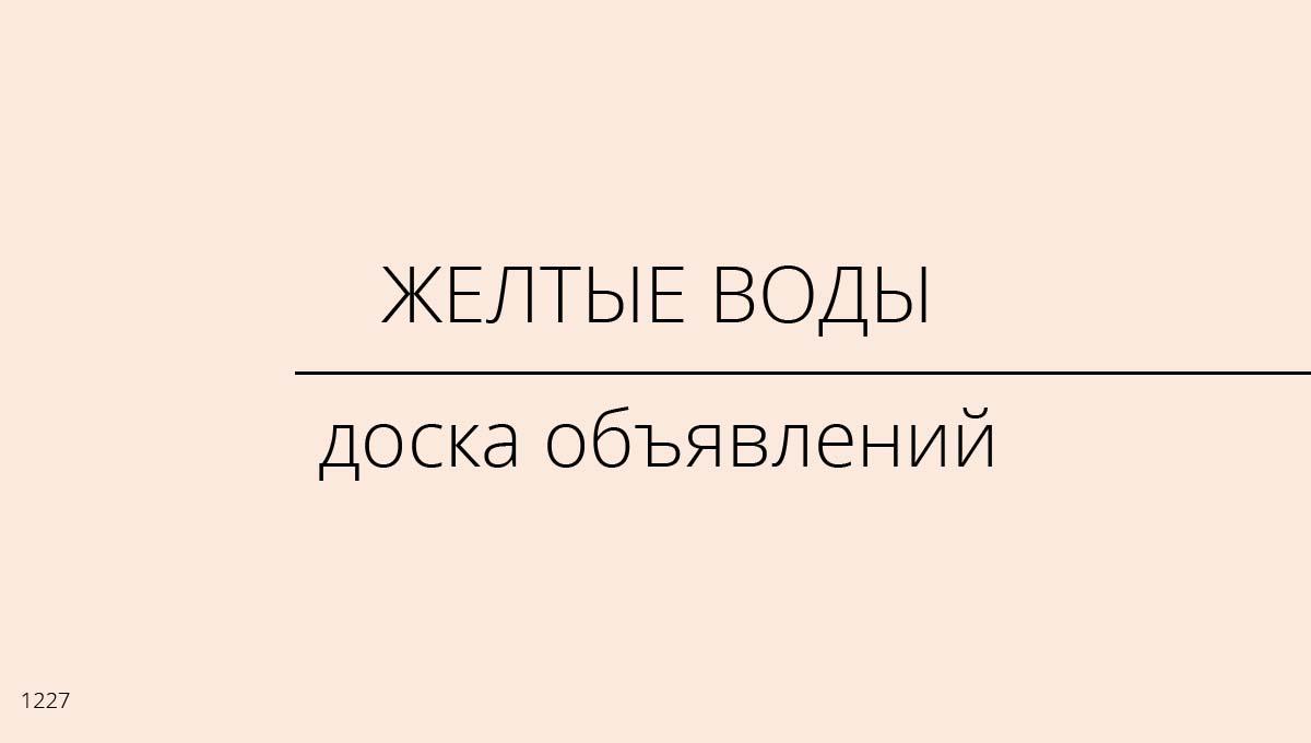 Доска объявлений, Желтые Воды, Украина