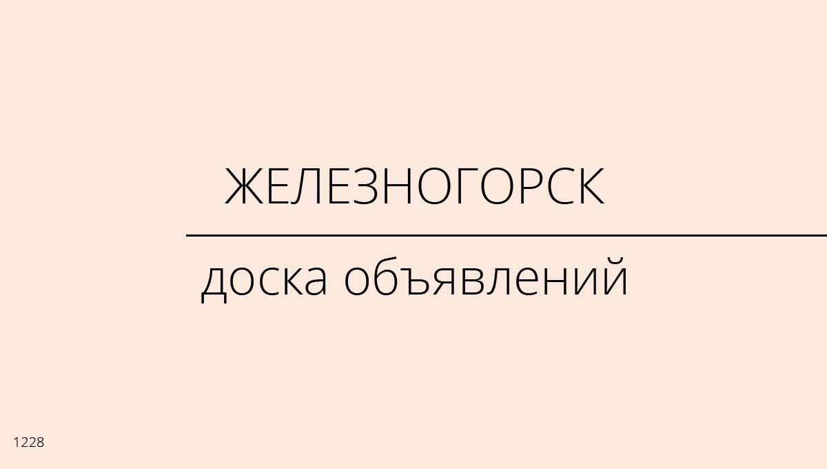Доска объявлений, Железногорск, Россия