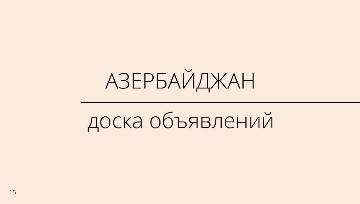 Доска объявлений, Железногорск-Илимский, Россия