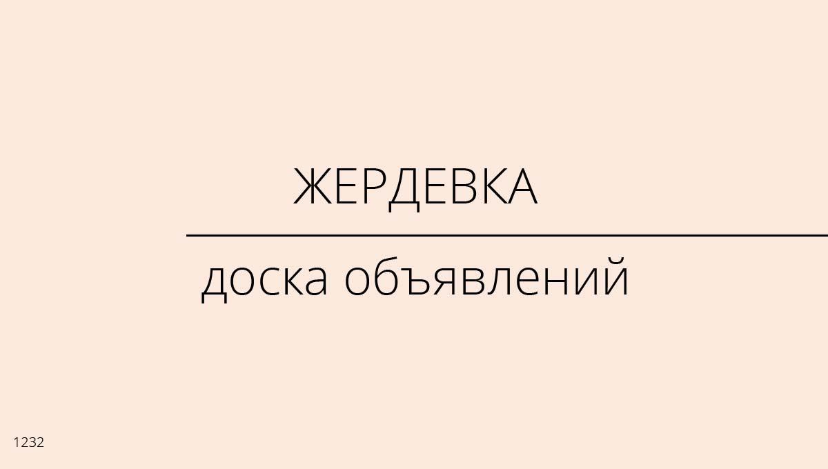 Доска объявлений, Жердевка, Россия