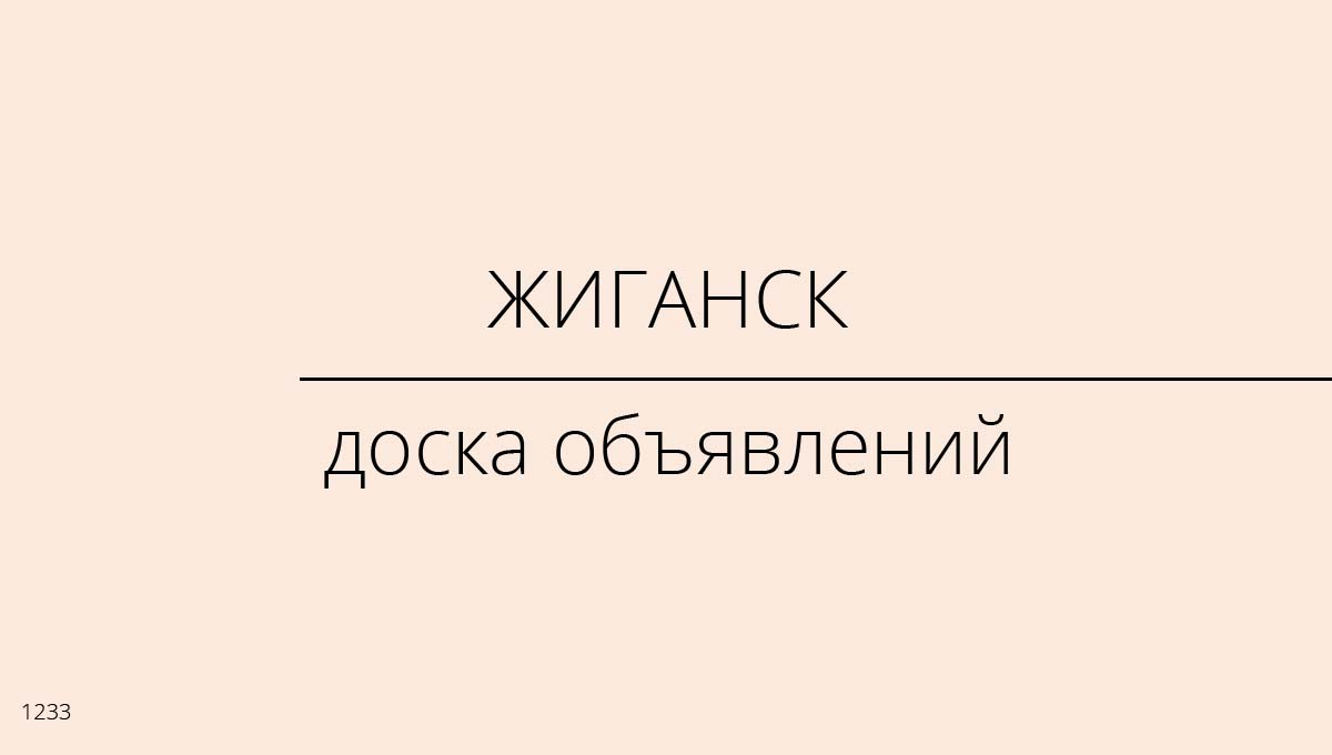 Доска объявлений, Жиганск, Россия