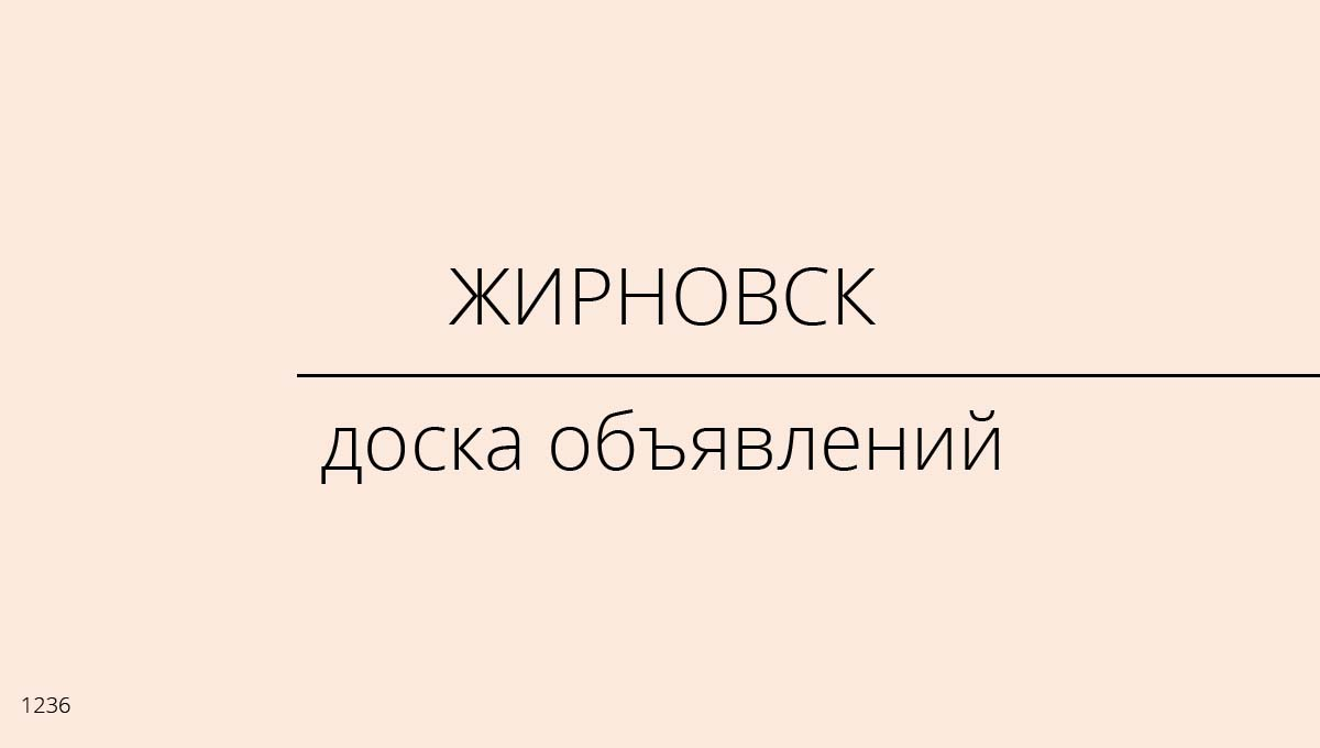 Доска объявлений, Жирновск, Россия