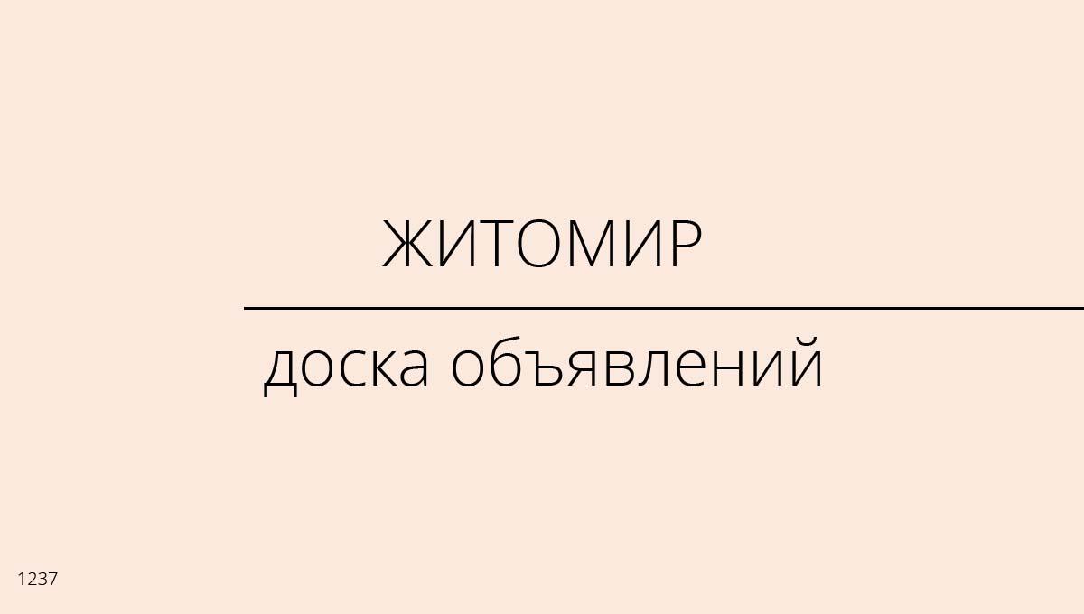 Доска объявлений, Житомир, Украина