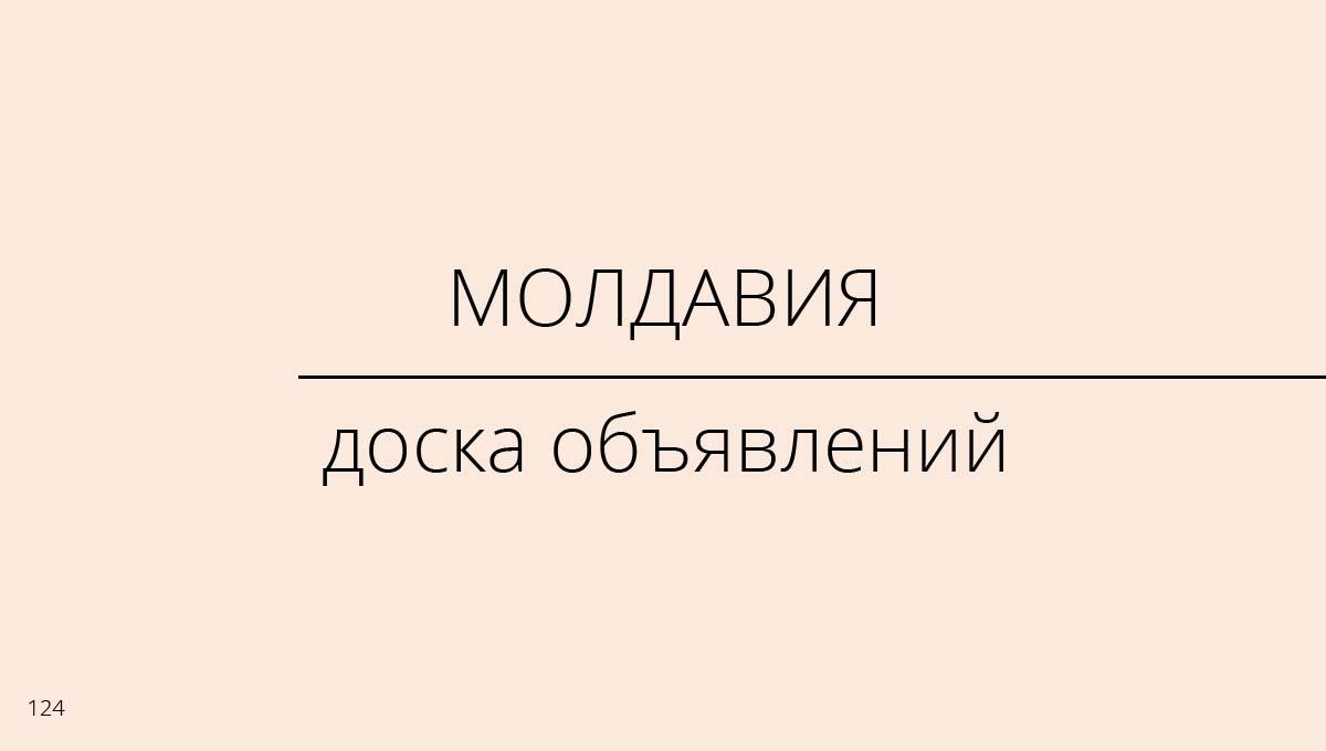 Доска объявлений, Молдавия, Европа