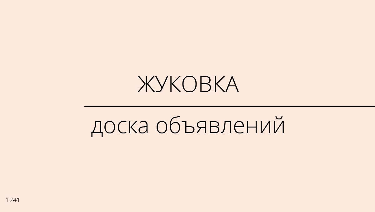 Доска объявлений, Жуковка, Россия