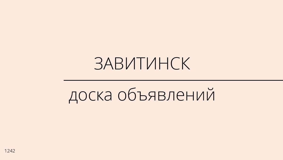 Доска объявлений, Завитинск, Россия