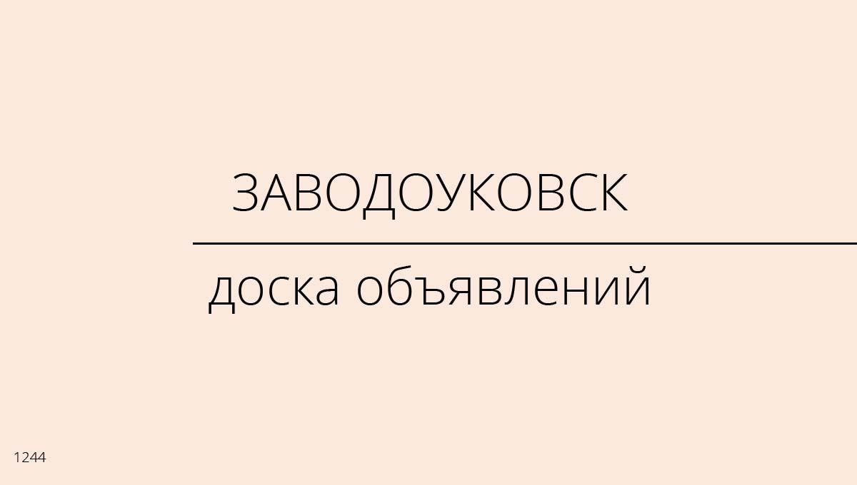 Доска объявлений, Заводоуковск, Россия